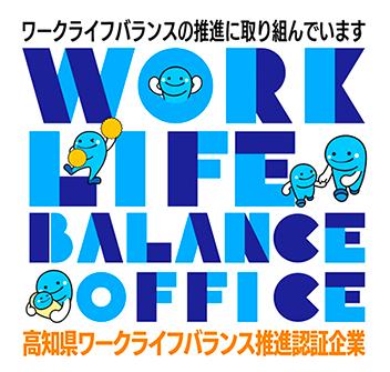 高知県ワークライフバランス推進企業