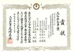 高知県知事賞を受賞しました – 株式会社轟組(とどろきぐみ)|高知県 ...